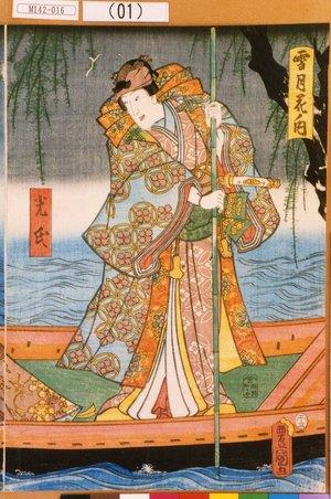 歌川国貞: 「雪月花ノ内」「光氏」 - 東京都立図書館