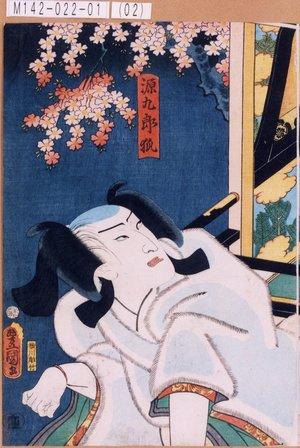 Utagawa Kunisada: 「源九郎狐」 - Tokyo Metro Library