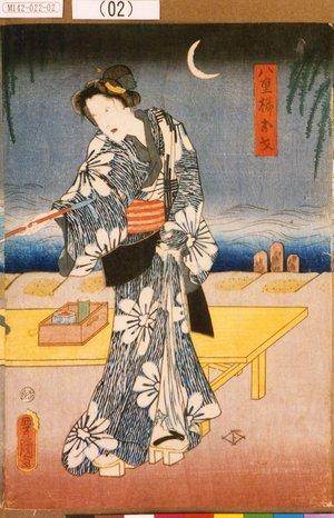 歌川国貞: 「八重櫛お才」 - 東京都立図書館