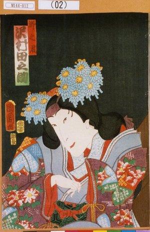 M144-012(02)文久03・03・13中村座『御所桜堀川夜討』