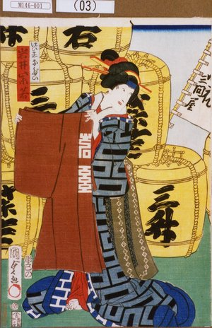 M146-001(03)元治02・01・27中村座『鶴寿亀曽我島台』