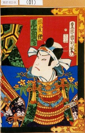 Toyohara Kunichika: 「源義経 尾上菊五郎」 - Tokyo Metro Library