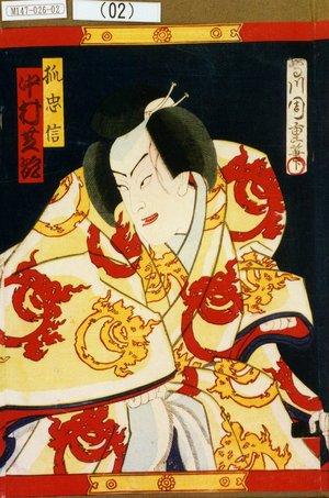 Morikawa Chikashige: 「狐忠信 中村芝翫」 - Tokyo Metro Library