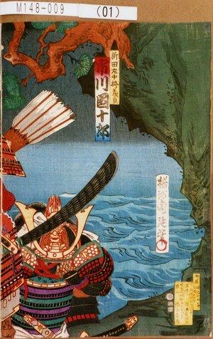 Toyohara Chikanobu: 「新田左中将義貞 市川団十郎」 - Tokyo Metro Library