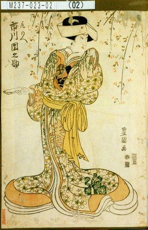 歌川豊国: 「尾のへ 市川団之助」 - 東京都立図書館