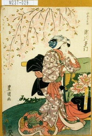 歌川豊国: 「山本のお杉 瀬川多門」 - 東京都立図書館