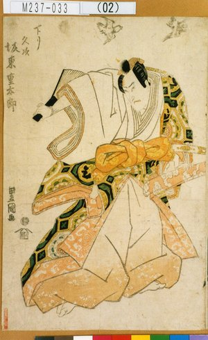 M237-033(02)「久次 下り坂東重太郎」 文化14・03・09桐座『新舞台仁礎』