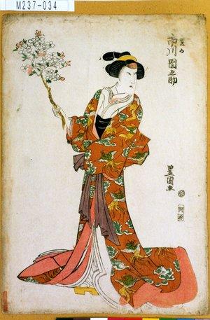 Utagawa Toyokuni I: 「定か 市川団之助」 - Tokyo Metro Library