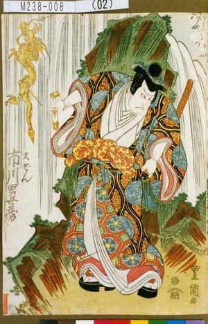 M238-008(02)「大ぜん 市川男女蔵」 文政05・03・07市村『祇園祭礼信仰記』
