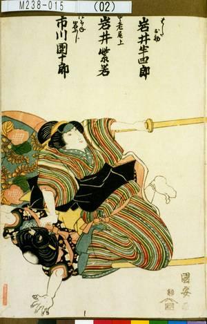 Utagawa Kuniyasu: 「はしたお初 岩井半四郎」「中老尾上 岩井紫若」「つほね岩ふじ 市川団十郎」 - Tokyo Metro Library
