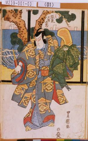 Utagawa Toyoshige: 「工藤 坂東三津五郎」 - Tokyo Metro Library