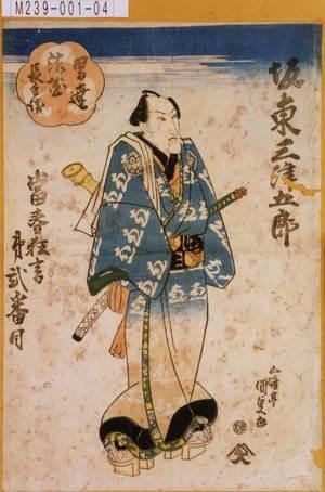 Utagawa Kunisada: 「男達法花長兵衛 坂東三津五郎」「当春狂言第弐番目」 - Tokyo Metro Library