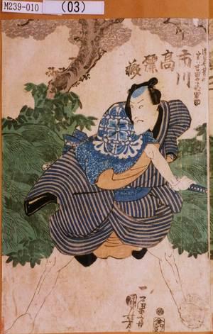 Utagawa Kuniyoshi: 「道具や甚三実ハ吉田の下郎軍助 市川高麗蔵」 - Tokyo Metro Library