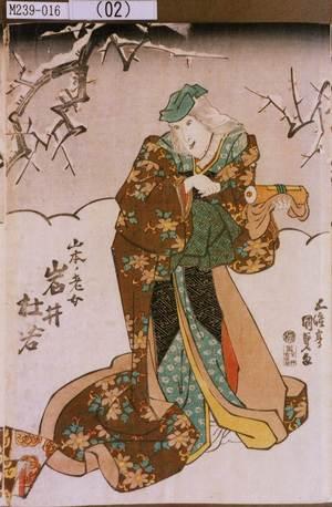 M239-016(02)「山本ノ老女 岩井杜若」 天保11・11・05河原崎『帰花雪武田』