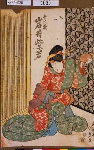 M239-025(03)「十六夜 岩井紫若」 天保11・02・10市村座『七五三翫宝曽我』