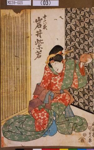 M239-025(03)「十六夜 岩井紫若」 天保11・02・10市村『七五三翫宝曽我』