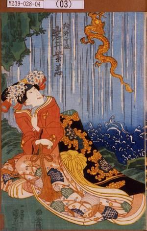 M239-028-04(03)「狩野雪姫 岩井紫若」 天保11・08・02市村座『御贔屓握虎木下』