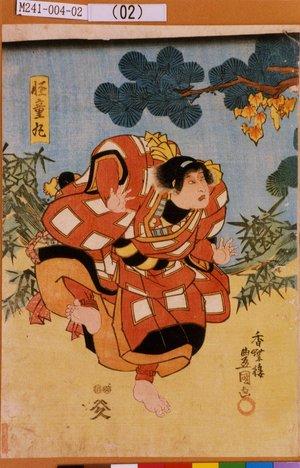 Utagawa Kunisada: 「怪童丸」 - Tokyo Metro Library