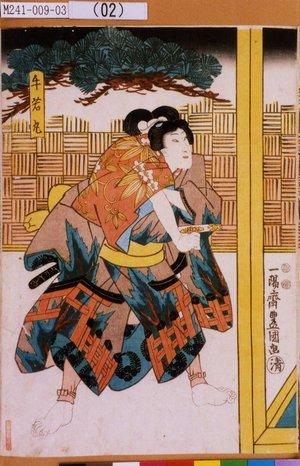 M241-009-03(02)「牛若丸」 嘉永02・09・21市村『鬼一法眼三略巻』