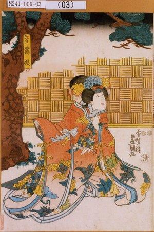 M241-009-03(03)「皆鶴姫」 嘉永02・09・21市村座『鬼一法眼三略巻』