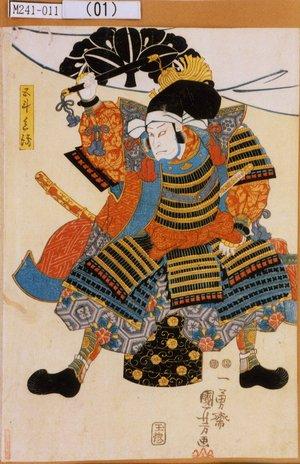 Utagawa Kuniyoshi: 「五斗兵衛」 - Tokyo Metro Library