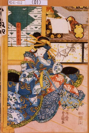 M241-012(01)「扇屋夕きり」 嘉永03・07・15市村座『忠臣蔵五十三紀』