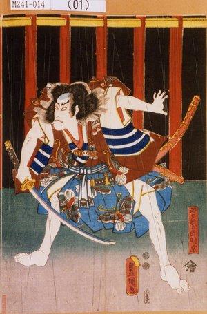 M241-014(01)「曽我五郎時宗」 嘉永04・05・09市村座『橘牡丹皐月夜話』