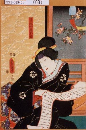 M241-019-01(03)「主水女房お安」 嘉永05・03・03市村座『隅田川対高賀紋』