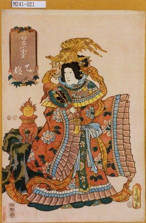 M241-021「景事 乙姫」 嘉永05・07・09市村座『名誉仁政録』
