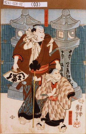M241-028-02(03)「神田与吉」「関東嘉六」 嘉永02・08・02市村座『詞花紅成盛』