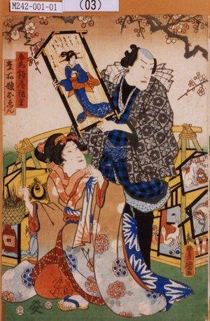 Utagawa Kunisada: 「画馬額屋福吉」「在所娘おゑん」 - Tokyo Metro Library