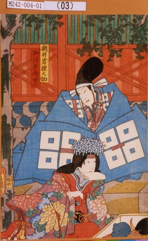 Utagawa Kunisada: 「桃井若狭之助」「かほ世御ぜん」 - Tokyo Metro Library
