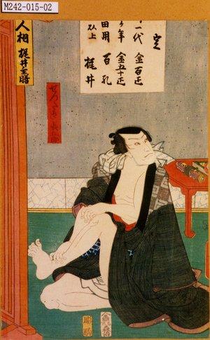 歌川国貞: 「せつた直し長五郎」 - 東京都立図書館