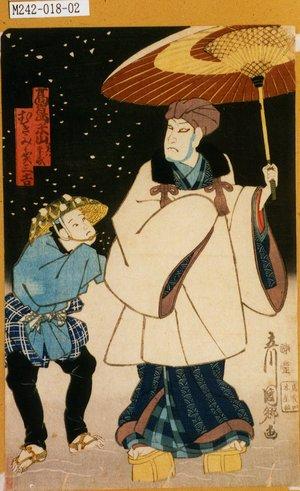 国郷: 「高島米山実ハ幸蔵」「むきみ売三吉」 - Tokyo Metro Library