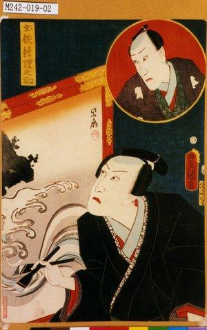 歌川国貞: 「土佐修理之助」 - 東京都立図書館