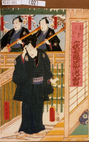 Utagawa Kunisada: 「文里一重が子ゆへの闇に 夜鶴姿泡雪」「花園豊八」「花園豊造」「木屋文里」「花園宇治太夫」 - Tokyo Metro Library