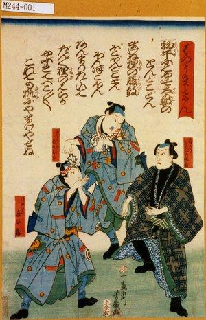 Ochiai Yoshiiku: 「はつうまけん」「肴うり三すぢの綱吉」「あはもちの曲づきあん太郎」「同曲づききな蔵」 - Tokyo Metro Library