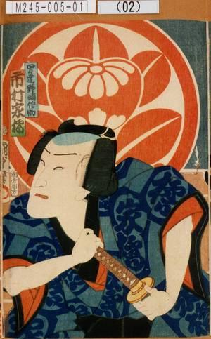 M245-005-01(02)元治02・01・29市村座『鶴千歳曽我門松』