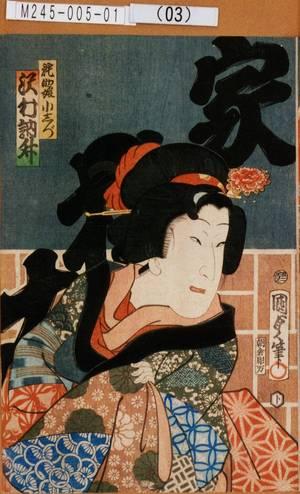 M245-005-01(03)元治02・01・29市村座『鶴千歳曽我門松』