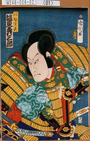 M246-006-02(01)「竹智光秀 坂東彦三郎」 慶応01・08・01市村座『絵本太功記』