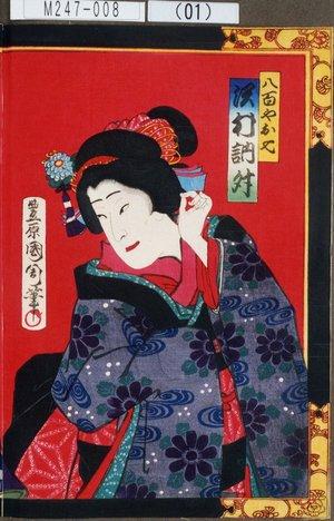 Toyohara Kunichika: 「八百やお七 沢村訥升」 - Tokyo Metro Library