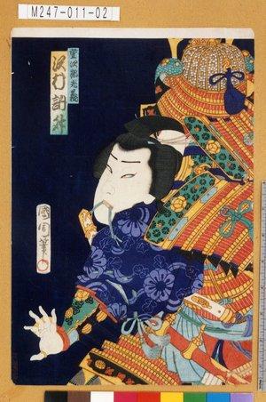 M247-011-02「重次郎光義 沢村訥升」 明治05・03・13村山『絵本太閤記』