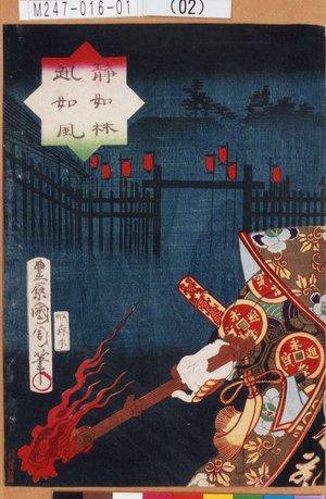 M247-016-01(02)「静如林迅如風」 明治06・05・13村山『梅浪花真田軍配』