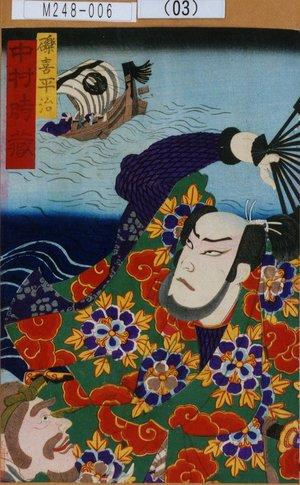 守川周重: 「礫喜平治 中村時蔵」 - 東京都立図書館