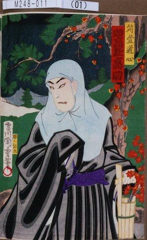 Morikawa Chikashige: 「苅萱道心 助高屋高助」 - Tokyo Metro Library