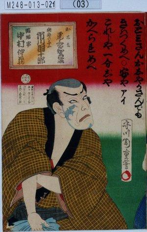 Morikawa Chikashige: 「おとみ 尾上多賀之丞」「向疵の与三 市川団十郎」「蝙蝠安 中村仲蔵」 - Tokyo Metro Library