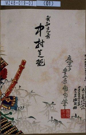 M248-019-03(01)「武智光秀 中村芝翫」 明治16・09・16市村座『絵本太閤記』