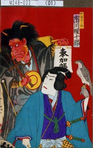 Utagawa Kunisada III: 「おわかしゅ 市川権十郎」 - Tokyo Metro Library