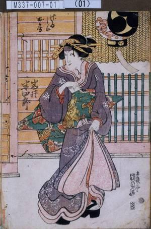 M337-007-01(01)「げゐしやお房 岩井半四郎」 文化14・01・15河原崎『妹背縁利生組糸』