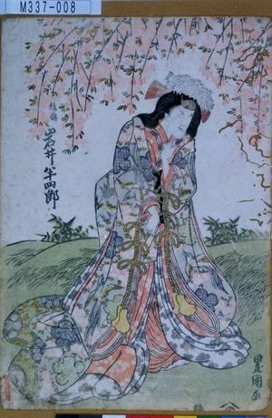 M337-008「桜姫 岩井半四郎」 文化14・03・07河原崎座『桜姫東文章』